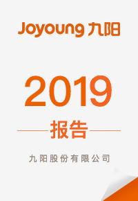 九陽報告 2019